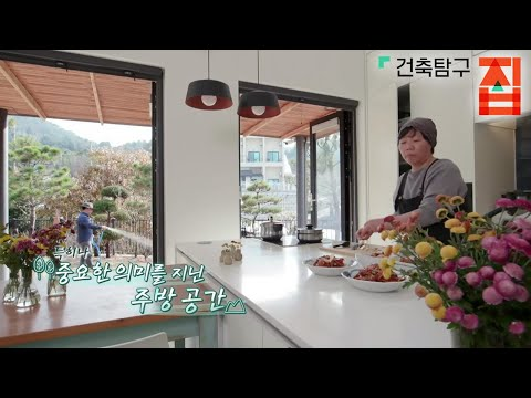 건축탐구- 집 - 맛있는 집, 달콤한 인생_#003