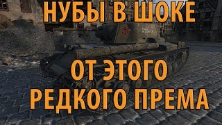 НУБЫ ОФИГЕЛИ КОГДА УВИДЕЛИ РЕДКИЙ ПРЕМ ТАНК, 13 ФРАГОВ World of Tanks