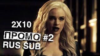 Флэш 2 сезон 10 серия Промо #2 -