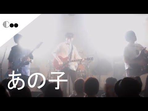 Coo「あの子」MV