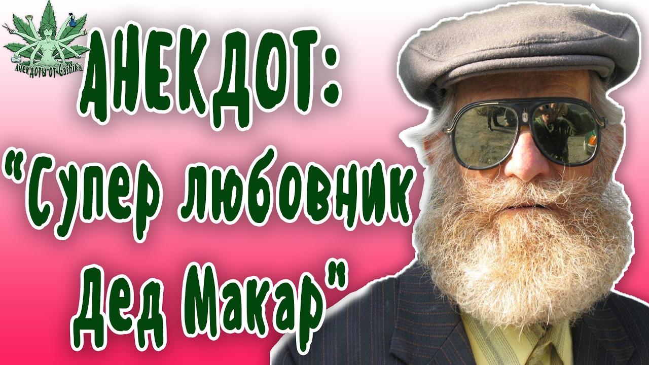 Дед с любовником