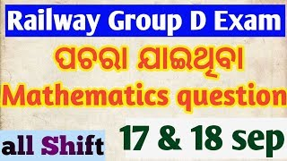 part- 1]mathematics questions asked in 17 & 18 sep group d exam in odia I odisha I bhubaneswar