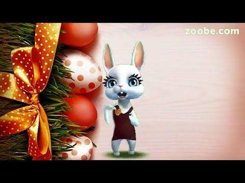 Zoobe Зайка Поздравление с Пасхой, очень красивое! - Как поздравить с Днем Рождения