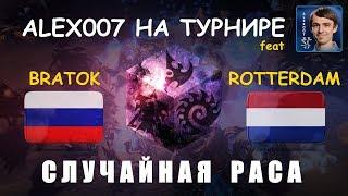 РАНДОМ в турнирном StarCraft II - Alex007 vs BratOK & RotterdaM