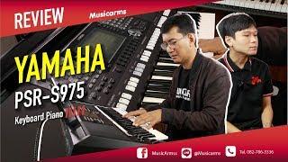 Yamaha PSR-S975 l คีย์บอร์ดตัวเทพ ของ YAMAHA