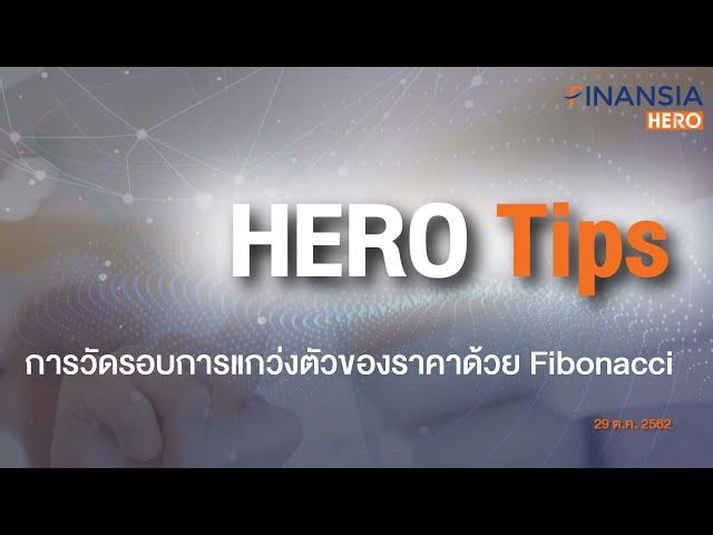 HERO Tips (29 ต.ค.62) การวัดรอบการแกว่งตัวของราคาด้วย Fibonacci