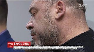 Тітушку, який вбив журналіста В'ячеслава Веремія, суд відпустив додому
