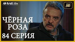 Чёрная роза 84 серия (Русский субтитр)