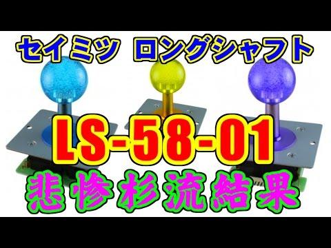[セイミツ] LS-58-01の悲惨杉流結果 - SUPER STREET FIGHTER II X for Matching Service [ロングシャフト]