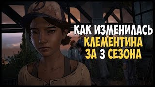 The Walking Dead - Как изменилась Клементина (Growing Clementine)(The Walking Dead - Взросление Клементины (Growing Clementine) Подписывайся на канал, если тебе понравился этот ролик: ▻..., 2016-09-02T22:15:12.000Z)