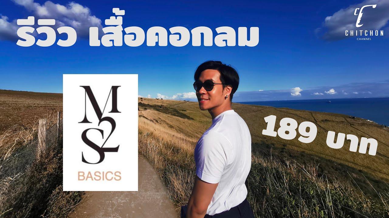 รีวิวเสื้อยืดคอกลม M2S BASICS เสื้อยืดฝีมือคนไทยที่คุณต้องร้องว้าว