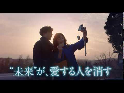 高橋一生 九月の恋と出会うまで CM スチル画像。CM動画を再生できます。