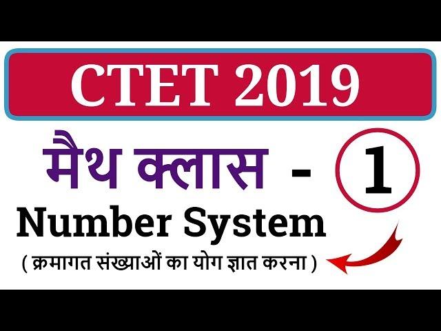 #1 | CTET 2019  की तैयारी - पहली क�लास | Math Class 01 - Number System Part 1