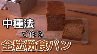 【中種法】全粒粉食パンの作り方