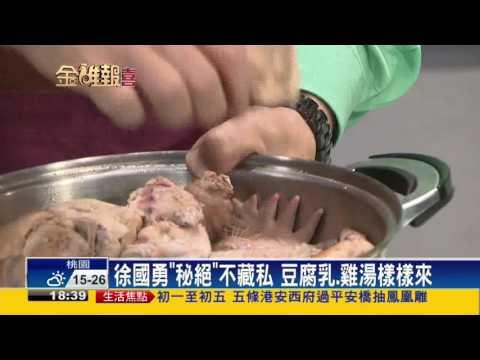 徐國勇秀廚藝 好吃家傳滷肉飯有撇步-民視新聞