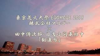 東京花火大祭 EDOMODE 2018 長唄「勧進帳」