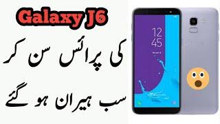 Galaxy J6 2018 New price in pakistan 🔥🔥🔥