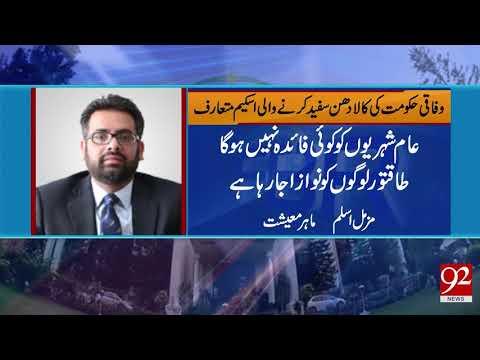 PM announced tax amnesty scheme to whiten black money: Muzamil Aslam - 06 April 2018