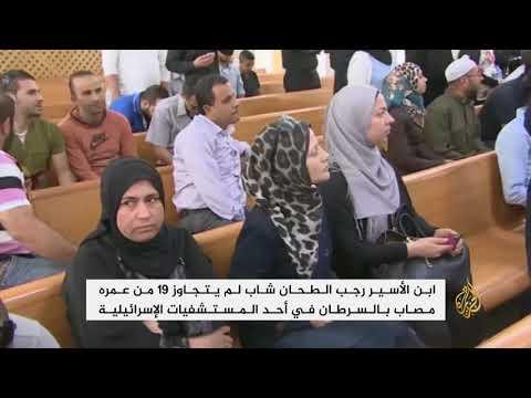مطالب بالسماح لأسير فلسطيني بزيارة ابنه المصاب بالسرطان  - 16:24-2017 / 10 / 17