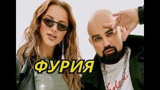Artik & Asti - Фурия НОВИНКА (2021) Видеонарезка