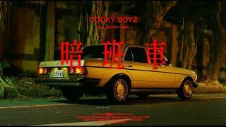 臭屁嬰仔 Ft. Barry Chen 《暗班車》Official Music Video