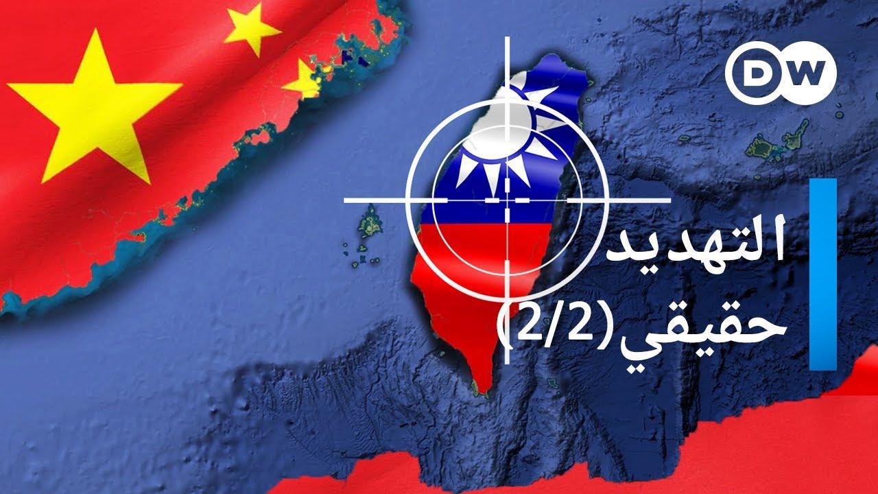 وثائقي   تايوان - هدف الصين القادم؟ - الجزء الثاني  وثائقية دي دبليو