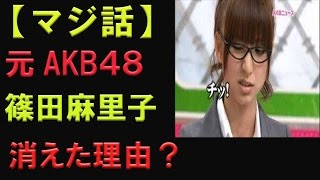 AKB48の今人気のYouTube動画を紹介 ⇓ 【衝撃】元AKB48・篠田麻里子は...