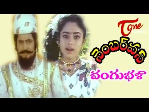 Number One Songs  Changu Bhala  Krishna  Soundarya