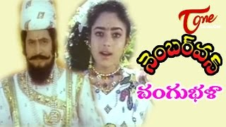 Number One Songs - Changu Bhala - Krishna - Soundarya