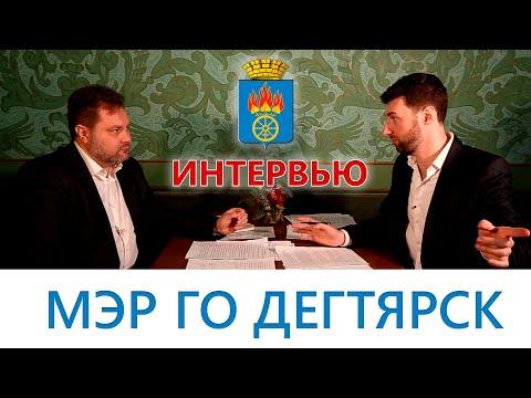Интервью с мэром ГО Дегтярск Вадимом Олеговичем Пильниковым