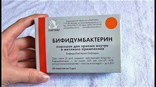 Бифидумбактерин  Обзор, инструкция, отзыв
