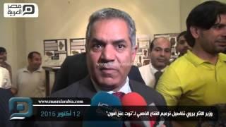 مصر العربية | وزير الاثار يروي تفاصيل ترميم القناع الذهبي لـ