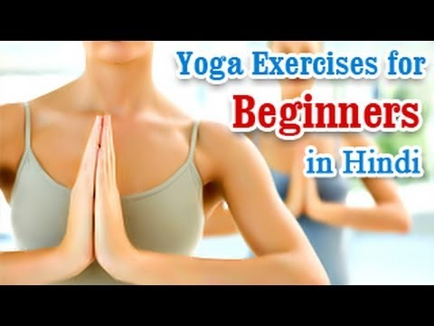 shuraati ke liye yoga vyayam  basic movements positions