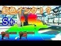 【スプラトゥーン】S+勢が虹色インクでガチホコバトル!Rブラスターエリート編!【ゆっくり実況】