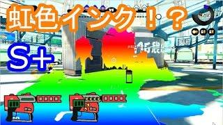 【スプラトゥーン】ものすごくレインボーなインクでガチホコ!【ゆっくり実況】 thumbnail