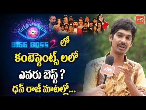 Dhanraj About Bigg Boss 2 Telugu Contestants | Nani | Star Maa | First Episode Review | YOYO TV