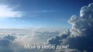 Мой в небе край родной
