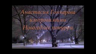 �������� ���� Анастасия Гончарова (фортепиано) импровизации Новогоднее Попурри ������