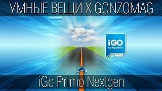 iGO Primo Nextgen - нове покоління автомобільної навігації