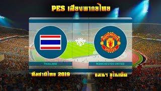 PES 2019 | ไทย VS แมนยู | อุ่นเครื่องก่อนเกมคัดบอลโลก 2022 !! Thailand สู้ ๆ !!