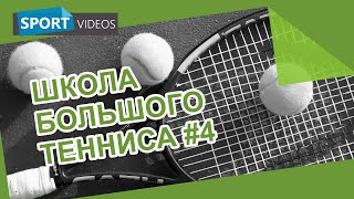 Школа большого тенниса. Урок №4: удар слева двумя руками