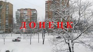 Донецк 5. 01. 2019.  Киевский проспект из окна.