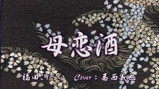 「母恋酒」作詞・作曲:吉幾三  歌:福田こうへい Cover:葛西義也 YOSHIYA KASAI 歌詞付 2018年7月発売
