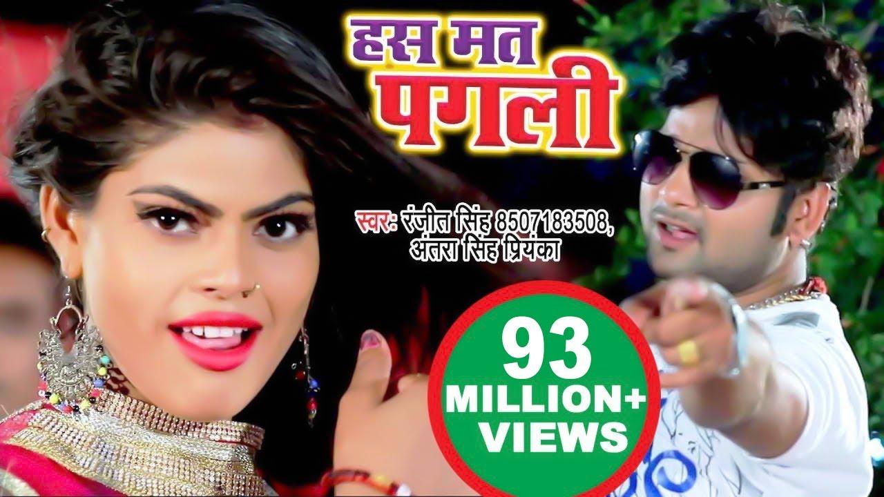 Ranjeet Singh का सबसे हिट VIDEO SONG - हस मत पगली - Has Mat Pagli - Bhojuri Hit Song 2018 #1