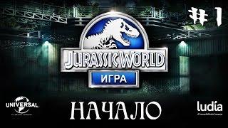 Jurassic World Динозавры прохождение начало.Игры Динозавры Юрский Мир.Dinosaurs walkthrough game.