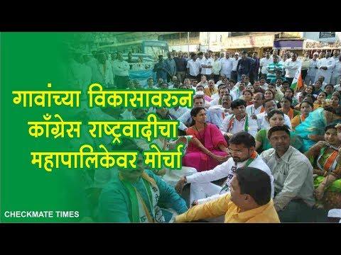 Supriya Sule | ११ गावांच्या विकासासाठी पुणे महानगरपालिकेवर राष्ट्रवादीचा मोर्चा | NCP Protest | PUNE