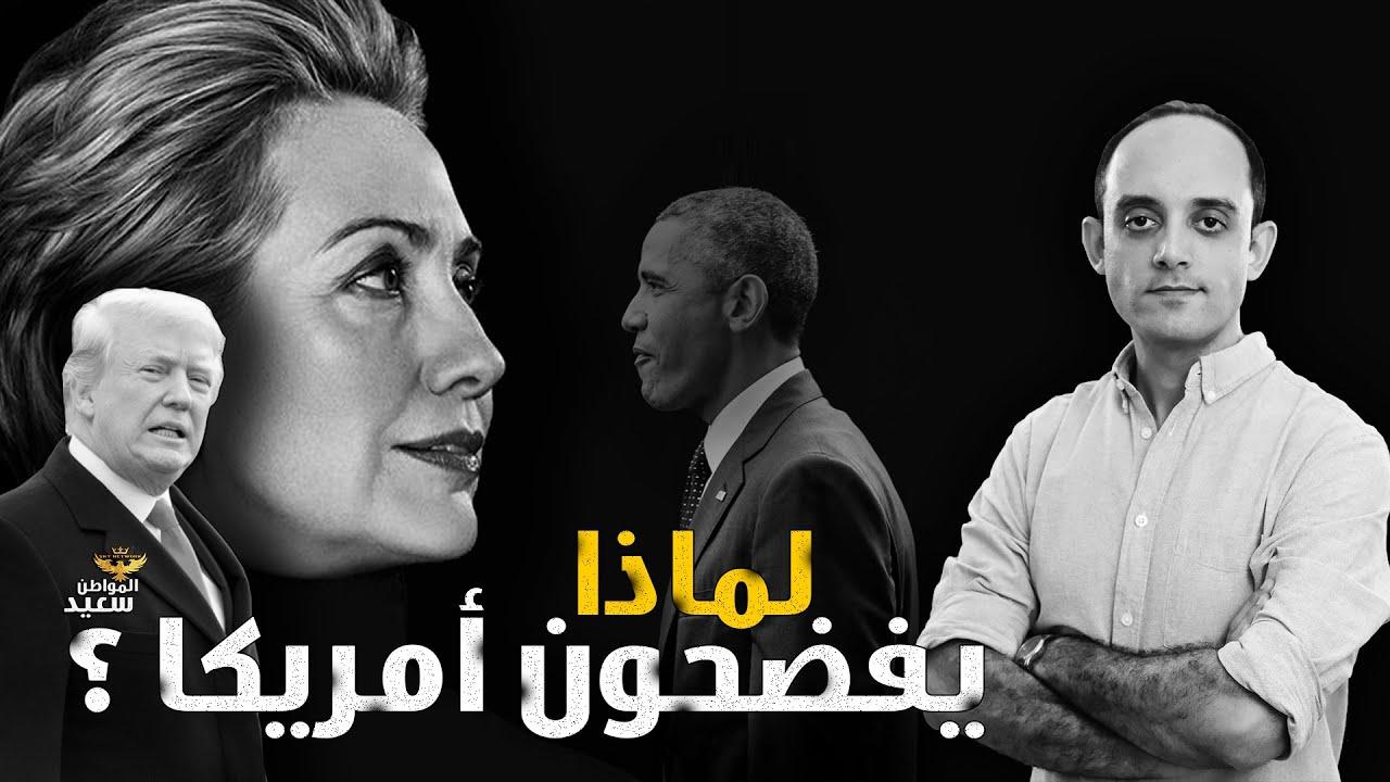 تسريبات هيلارى - Hilary's emails