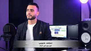 اسمعنا | اول يوم في البعد - محمد حبيب | Esmanaa