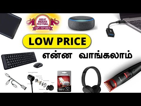 Low Price Amazon Great Indian Festival Gadgets List in Tamil -Loud Oli Tech