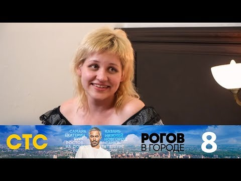 Рогов в городе | Выпуск 8 | Сочи